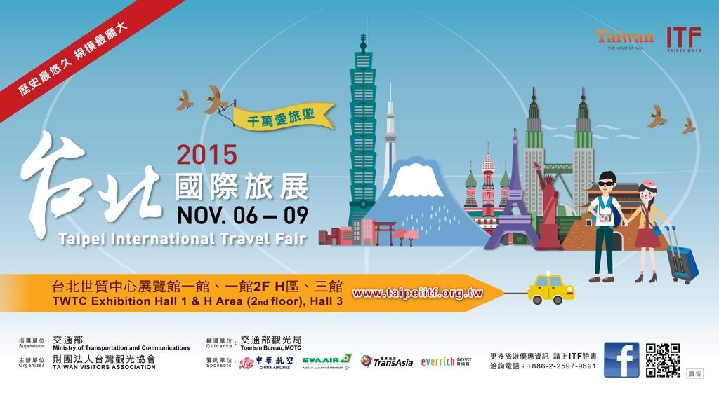 2015台北國際旅展(ITF)11月6日登場「千萬愛旅遊」‧科技智慧 低碳環保 旅遊論壇‧內有大會抽: