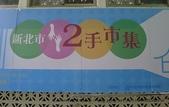 【公益】板橋黃石市場‧新北市二手市集‧部落客愛心義賣做公益:05P1350247.jpg