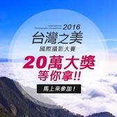 【攝影比賽】2016「台灣之美」國際攝影大賽~1111人力銀行-台灣行旅遊網主辦‧將台灣美景人文行銷:
