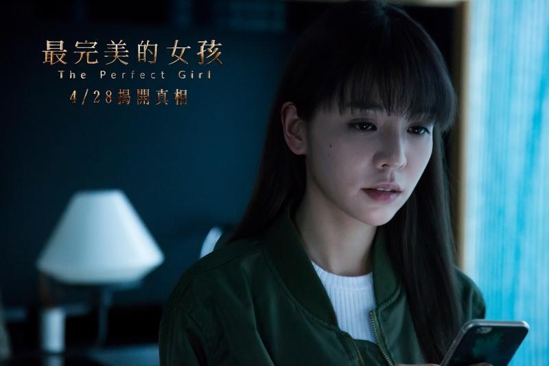 最完美的女孩The Perfect Girl【電影欣賞】~驚悚離奇的懸疑推理劇情‧李毓芬 張睿家 謝: