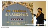 林婉美老夫子姐姐《走入大絲路中東段:以、巴、約、黎、敘五國19個世界遺產紀行》新書發表會:P1230461.jpg