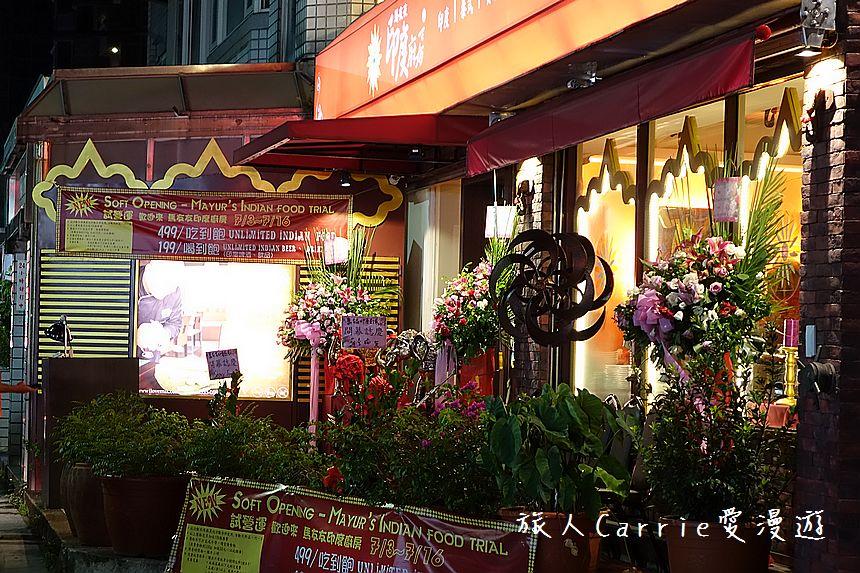 【台北美食】馬友友印度廚房-大直 Mik-Hi5 Indian Restaurant~隆重開幕祈福剪:DSC09546.jpg