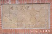 【苗栗旅遊】金良興觀光磚廠 (灣麗磚瓦文物館)‧山腳社區-山腳國小日式宿舍群‧華陶窯~苑裡觀光工廠 :
