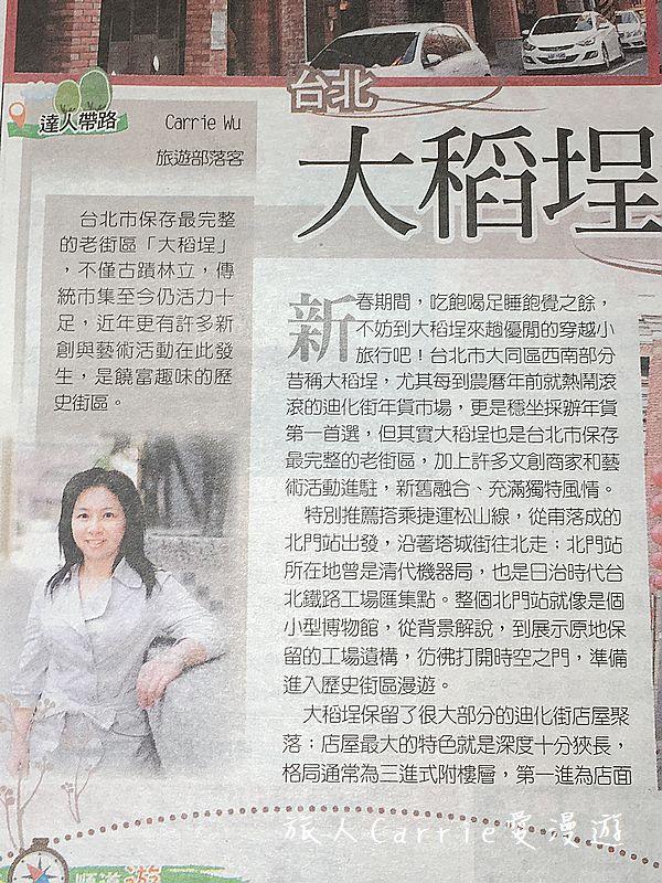 台北大稻埕穿越時光:自由時報記者沈佩瑤採訪 達人帶路Carrie Wu旅遊部落客推薦《自由時報201: