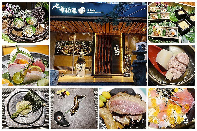 水舞稻葉【台中西屯美食】~自然流套餐精緻日本懷石料理美得像幅畫!: