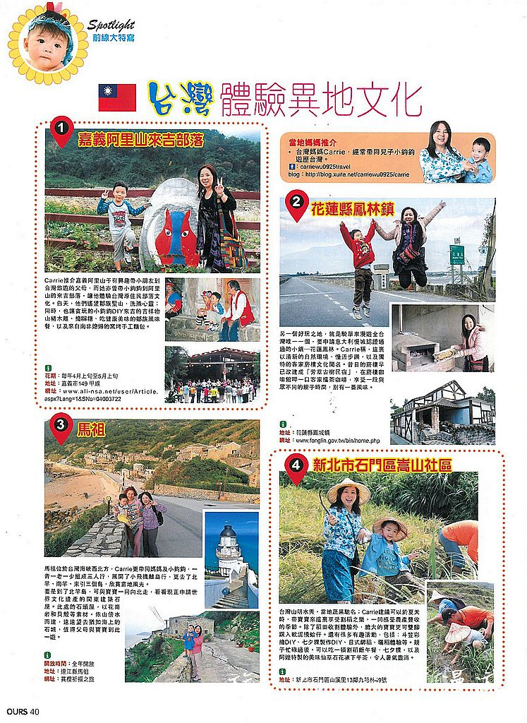 Carrie和恩恩登上香港雜誌《媽媽寶寶》2015.3月號NO.319‧暢遊台灣親子景點:03.jpg