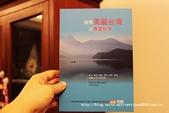 【教學】《發現美麗台灣之春夏秋冬》紀錄片‧天下雜誌‧2013-01-31發行‧國家圖書館會議廳首映會:IMG_2452.jpg