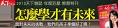【教育】《2013天下雜誌教育特刊-怎麼學才有未來》‧《想飛的十五歲》紀錄片首映會‧老師及同學觀影心:635211596489958750.jpg