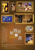 【視覺藝術】展覽會之畫~奧地利偶戲大師+鋼琴家將名畫變活了!歡喜國際鉅獻:10608800_593675507428235_4012250426786517542_o.jpg
