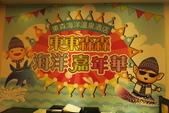 【宜蘭頭城】東森海洋溫泉酒店EHR~親子同享龜山島美景‧黃金溫泉‧北關潮境公園‧獅子博物館:IMG_5851.JPG