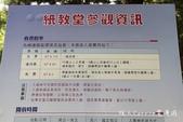 【南投埔里】紙教堂Paper Dome~來自日本的桃米生態村精神堡壘:IMG_0831.jpg