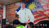 萬得富爸爸肉骨茶~第一家馬來西亞人到臺灣開的正宗藥膳肉骨茶‧新鮮溫體豬肉完美比例藥材香到爆炸‧捷運新:13IMG_9441.jpg