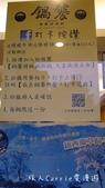 【台北中正】鍋饕精緻涮涮鍋~大直CP值高的重量級牛肉鍋‧豪華海鮮盤:P1560550.jpg