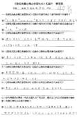 【教學】《發現美麗台灣之春夏秋冬》紀錄片‧天下雜誌‧2013-01-31發行‧國家圖書館會議廳首映會:70231張詠涵.jpg