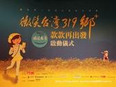 【教學】《發現美麗台灣之春夏秋冬》紀錄片‧天下雜誌‧2013-01-31發行‧國家圖書館會議廳首映會:IMG_2263.jpg