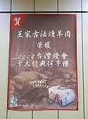 20090726新化左鎮:nEO_IMG_SDC18873.jpg