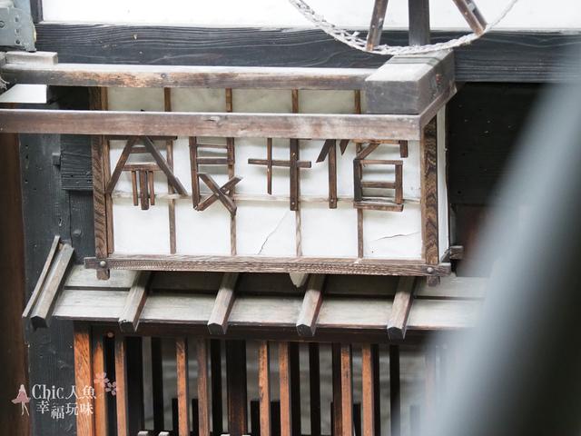長野縣-奈良井宿 (207).jpg - 長野県。奈良井宿