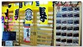 《日本大阪》大阪新世界/通天閣:大阪新世界鏘鏘橫丁 (10).jpg