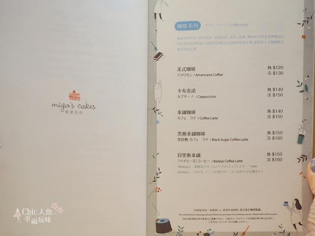 赤峰街蜜菓拾伍手感烘焙 (20).jpg - 台北甜點。蜜菓拾伍手感烘焙-赤峰街Cafe