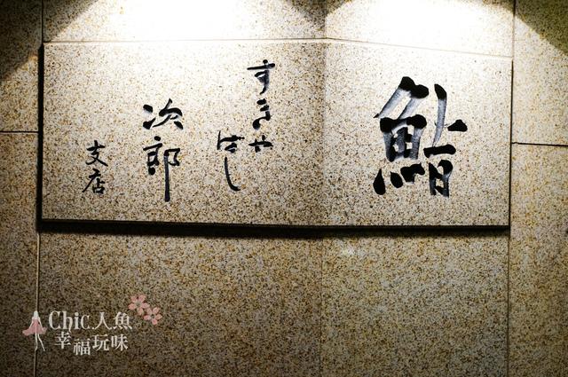 日本壽司之神-數寄屋橋次郎 (134).jpg - 東京米其林二星。すきやばし次郎(寿司之神)