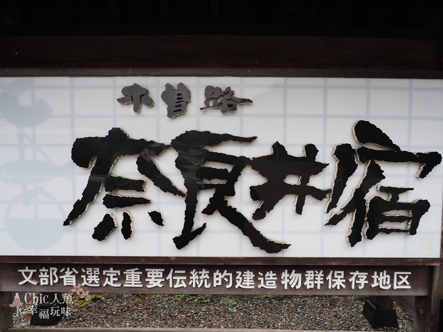 長野縣-奈良井宿 (261).jpg - 長野県。奈良井宿