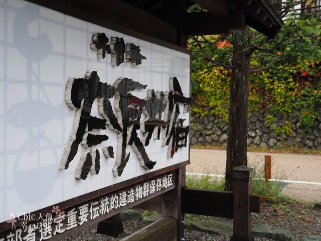 長野縣-奈良井宿 (262).jpg - 長野県。奈良井宿