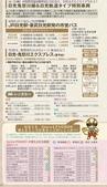日光東武PASS:東武日光 (13).jpg