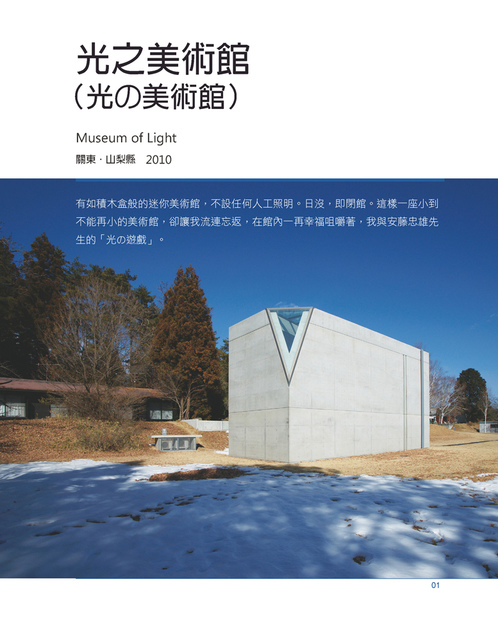 001-光之美術館-左.jpg - 安藤忠雄光與影の建築之旅。光之美術館