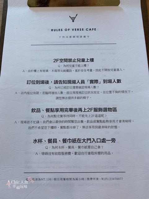 VERSE Cafe-桃園市 (28).JPG - 桃園市美食。VERSE CAFE