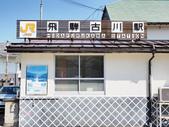 岐阜県。飛驒古川(妳的名字聖地):妳的名字-飛驒古川車站 (11).jpg