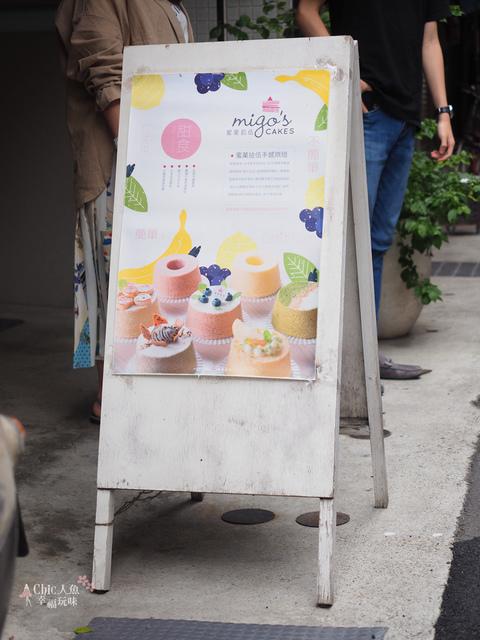 赤峰街蜜菓拾伍手感烘焙 (32).jpg - 台北甜點。蜜菓拾伍手感烘焙-赤峰街Cafe