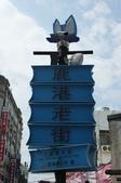 《View》鹿港文化圖騰:鹿港老街