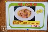 2013日本東北。藏王樹冰之旅:藏王樹冰-地藏山頂餐廳 (26).jpg