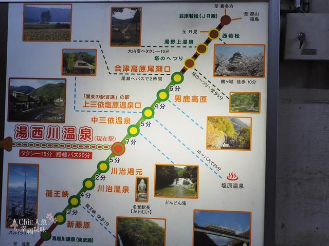 湯西川溫泉車站 (16).jpg - 日光奧奧女子旅。湯西川溫泉かまくら祭り