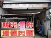 花蓮瑞穗。張記綠茶肉園x鮮奶豆花:瑞穗張記綠茶肉圓 (9).jpg