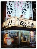 《日本大阪》大阪新世界/通天閣:大阪新世界-通天閣 (12).jpg