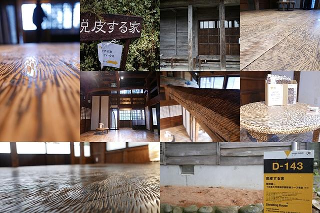 25-大地藝術祭-脫皮之家.jpg - JR東日本上信越之旅。序章篇