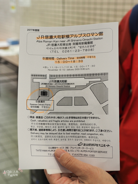 立山-1-電鐵-富山站 (20).jpg - 富山県。立山黑部