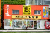 """北海道道北。""""日本最北""""們:最本最北-北海道宗谷岬 (39).JPG"""
