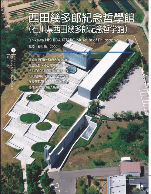005-西田幾多郎紀念哲學館-左.jpg - 安藤忠雄光與影の建築之旅。西田幾多郎記念館