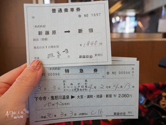 湯西川溫泉車站 (27).jpg - 日光奧奧女子旅。湯西川溫泉かまくら祭り