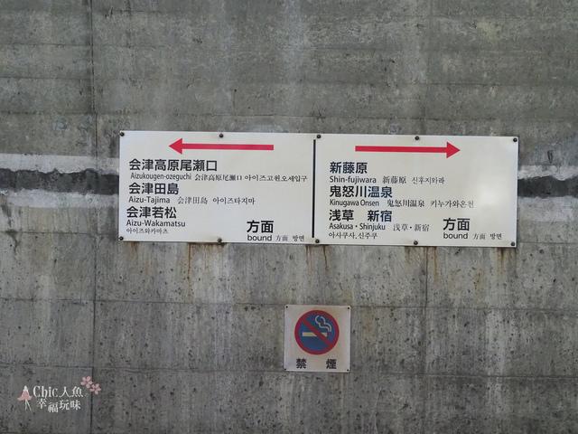 湯西川溫泉車站 (12).jpg - 日光奧奧女子旅。湯西川溫泉かまくら祭り
