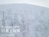2013日本東北。藏王樹冰之旅:藏王樹冰-藏王山頂站 (1).jpg