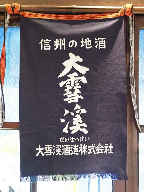 大雪溪酒藏 (169).jpg - 長野安曇野。酒蔵大雪渓酒造