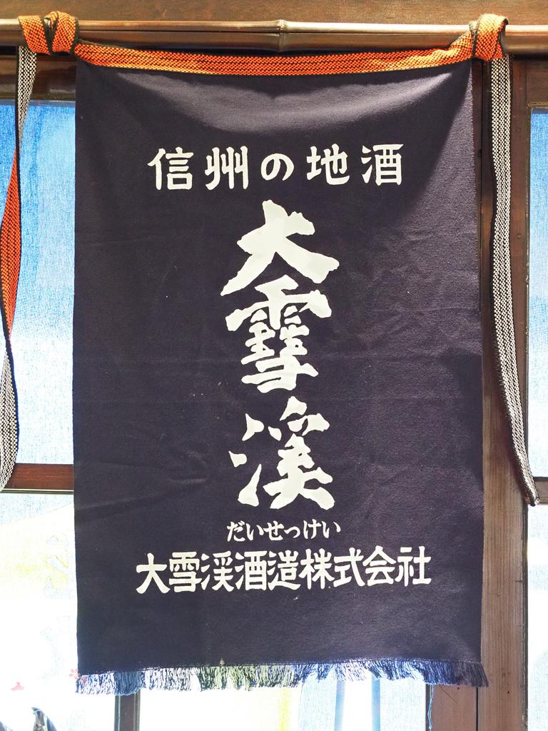 長野安曇野。酒蔵大雪渓酒造:大雪溪酒藏 (169).jpg