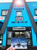 """北海道道北。""""日本最北""""們:最本最北-北海道宗谷岬 (8).jpg"""