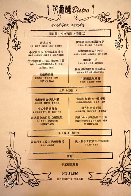 花彘醺MENU (1)-Dinner Set Menu.jpg - 台北美食。花彘醺 BISTRO (MENU篇)