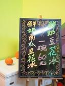 花蓮瑞穗。張記綠茶肉園x鮮奶豆花:瑞穗南瓜鮮奶豆花 (9).jpg