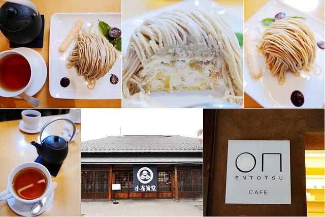 11-小布施堂ON cafe (1).jpg - JR東日本上信越之旅。序章篇