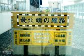 """北海道道北。""""日本最北""""們:日本最北車站-JR稚內車站 (15).JPG"""